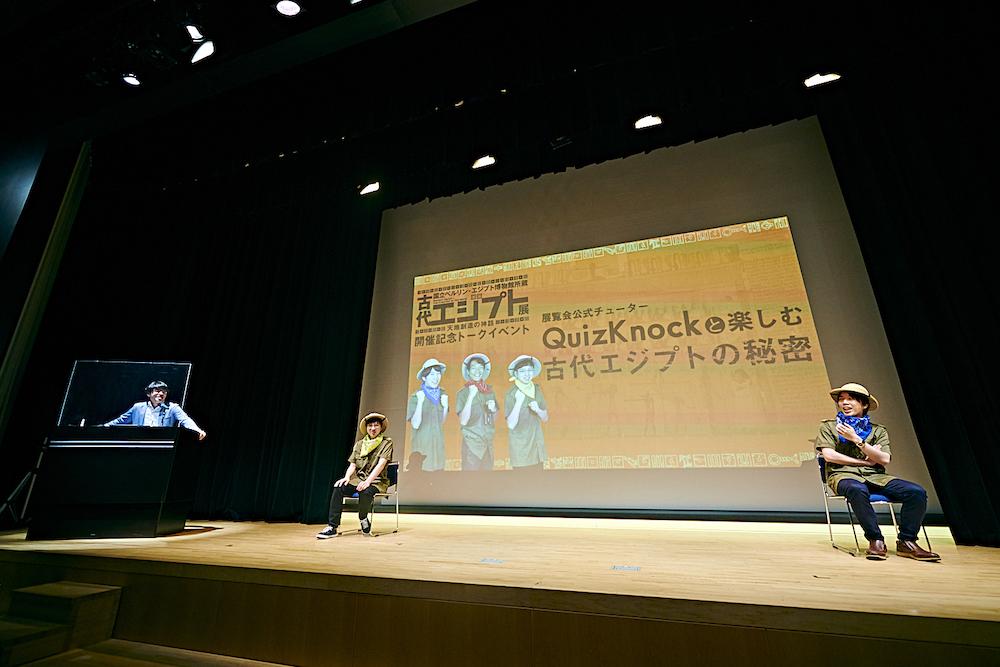 『古代エジプト展 展覧会公式チューターQuizKnockと楽しむ古代エジプトの秘密』