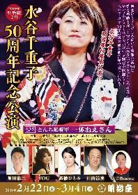 水谷千重子初座長公演『水谷千重子 50周年記念公演』の共演者第一弾が発表 千重子ファミリーも出演