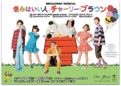 村井良大、中川晃教ら出演のブロードウェイミュージカル『きみはいい人、チャーリー・ブラウン』の新ビジュアル