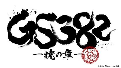 ネルケ発のアイドルステージシリーズ、伝統工芸をこよなく愛するGS382出演の『GS382 ―暁の章―』 公演詳細が解禁