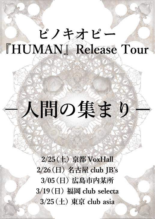 『ピノキオピー HUMAN Release Tour -人間の集まり-』