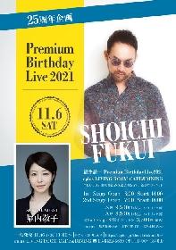ミュージカル俳優・福井晶一による25周年企画『福井晶一 Premium Birthday Live 2021』開催 ゲストに堀内敬子