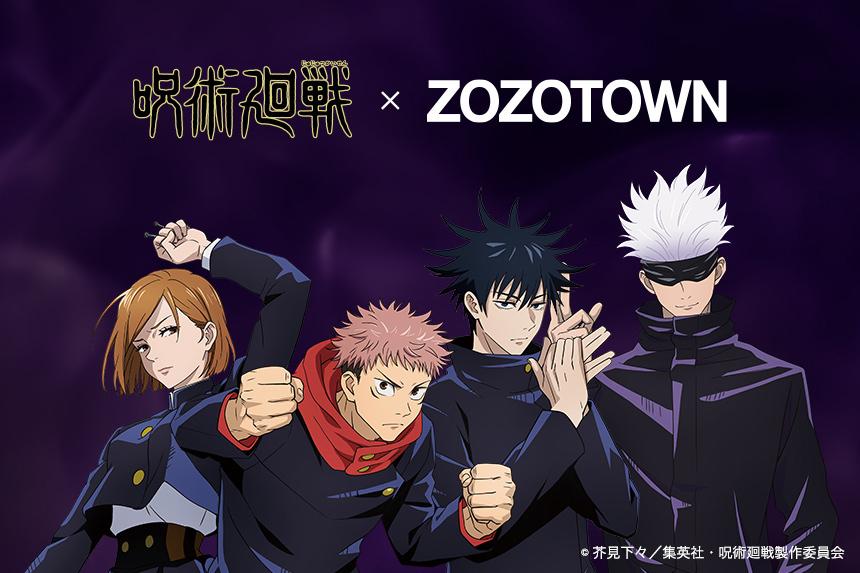 TVアニメ『呪術廻戦』と「ZOZOTOWN」コラボ (c)芥見下々/集英社・呪術廻戦製作委員会