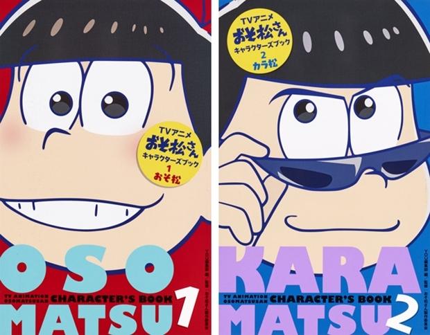 『おそ松さん』キャラクターブックがオリコンランキングでワンツー!