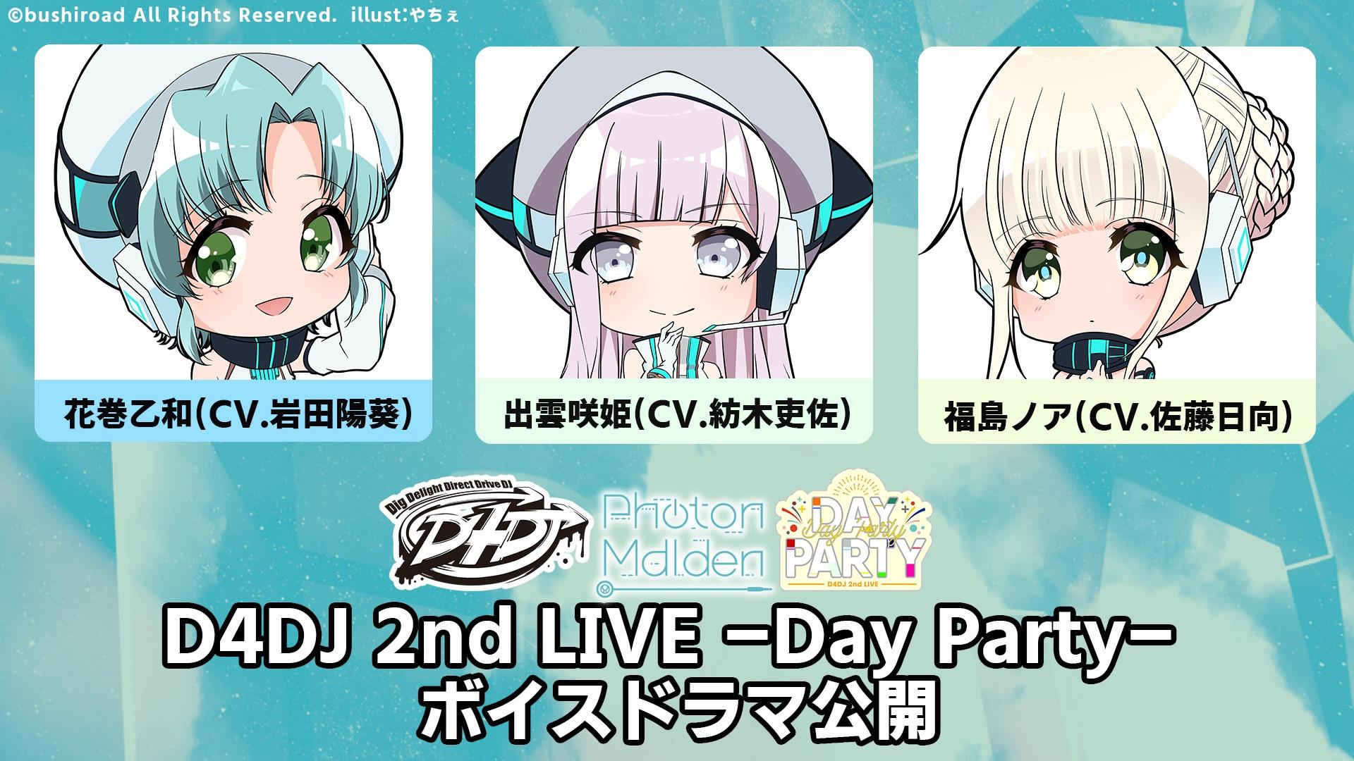 「D4DJ 2nd LIVE Photon Maiden ミニボイスドラマ」公開