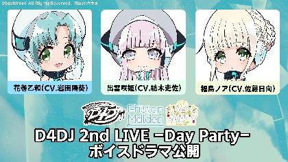 「D4DJ 2nd LIVE Photon Maiden ミニボイスドラマ」を公開!記念キャンペーンもスタート