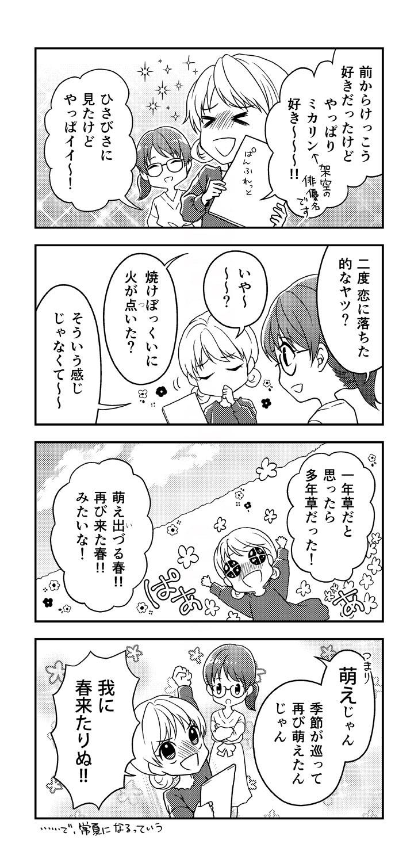 『カンゲキさん』vol.165 4コマ漫画