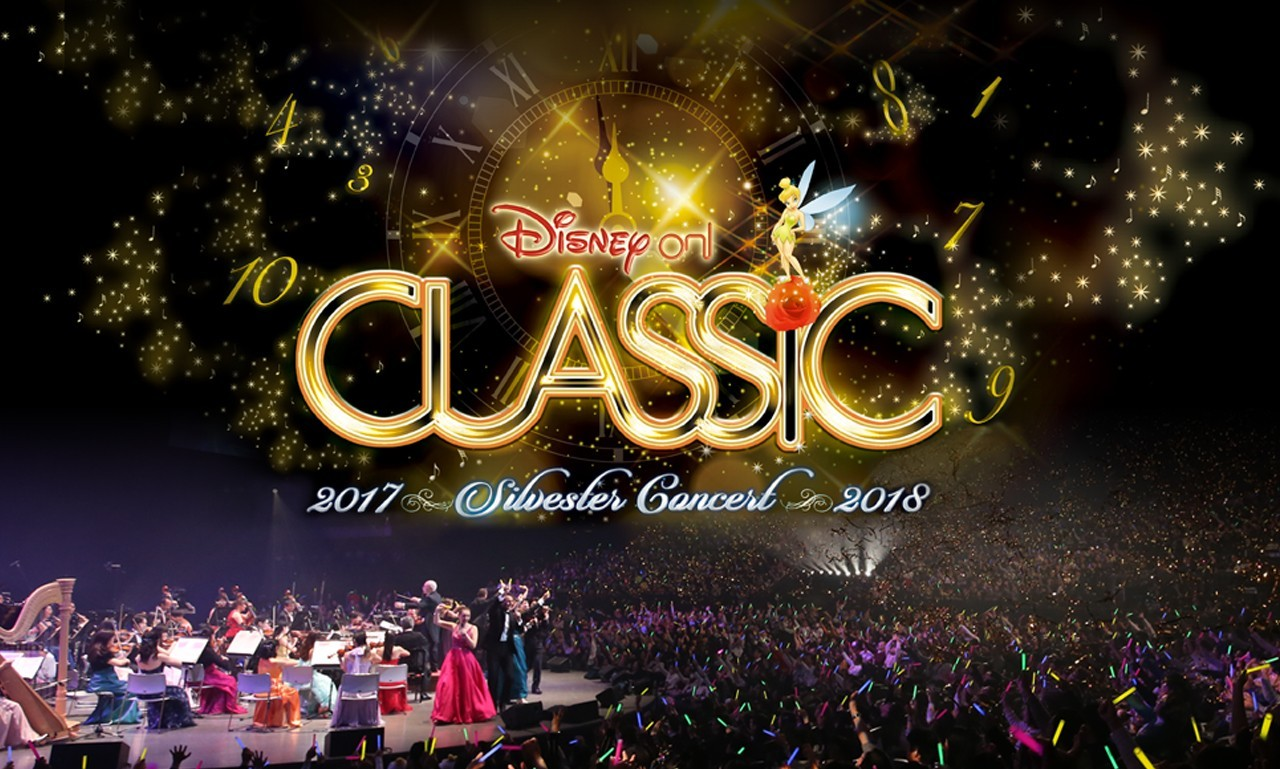 『ディズニー・オン・クラシック ~ジルベスター・コンサート』 Presentation licensed by Disney Concerts (C) All rights reserved (C)Disney