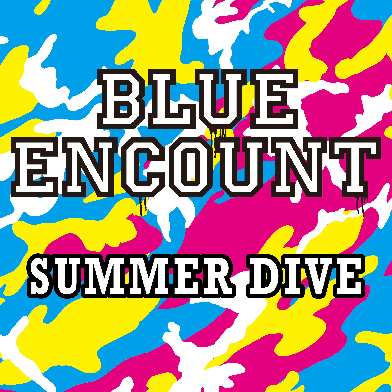 BLUE ENCOUNT「SUMMER DIVE」